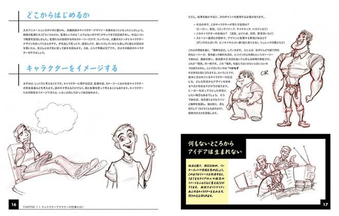 Creating_Characters_jp_01