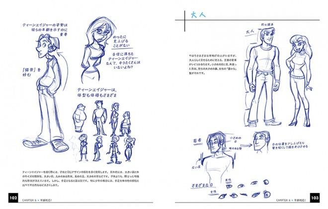 Creating_Characters_jp_04