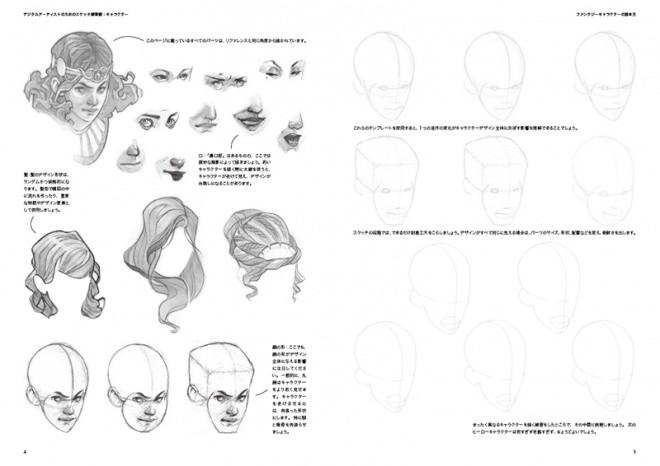 Sketch Workshop Characters02