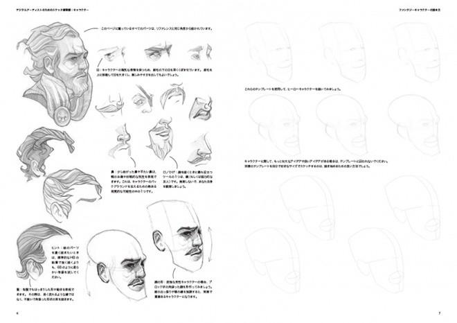 Sketch Workshop Characters03