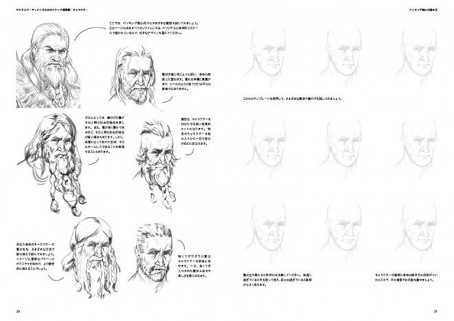 Sketch Workshop Characters05