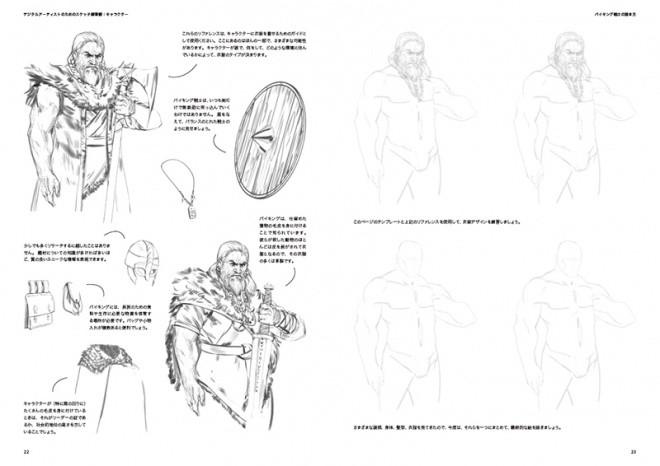 Sketch Workshop Characters06