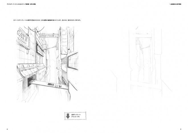 Sketch Workshop Cityscapes jp03