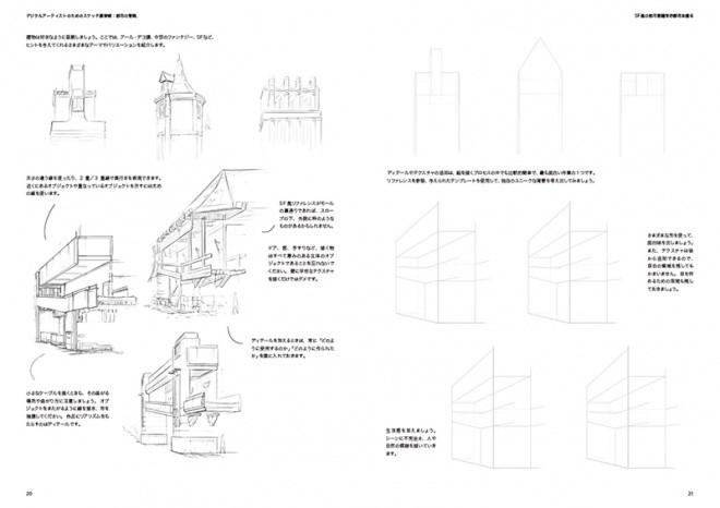 Sketch Workshop Cityscapes jp05