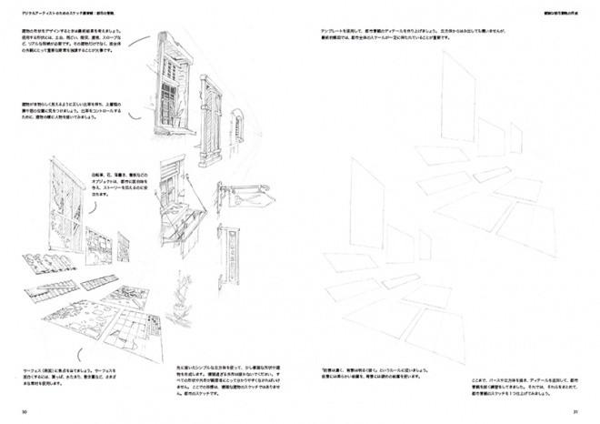 Sketch Workshop Cityscapes jp06