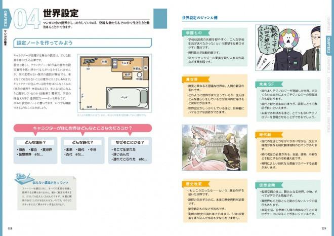 comico_book_04