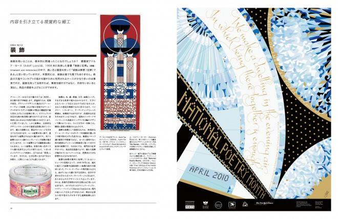 100 Ideas Graphic Design jp in02