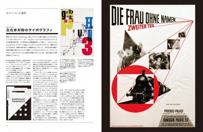100 Ideas Graphic Design jp in03
