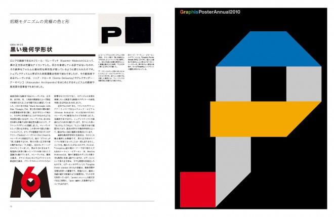 100 Ideas Graphic Design jp in04