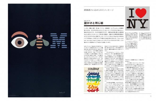 100 Ideas Graphic Design jp in05