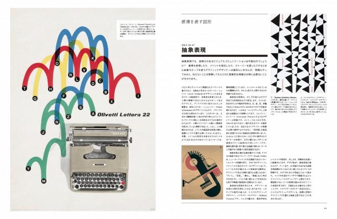 100 Ideas Graphic Design jp in06