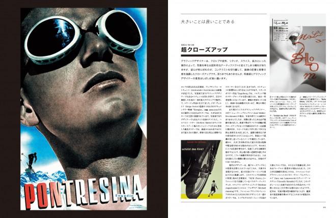 100 Ideas Graphic Design jp in07
