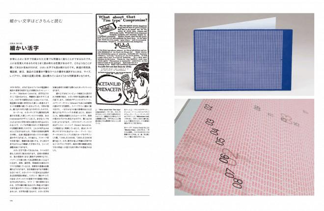 100 Ideas Graphic Design jp in10