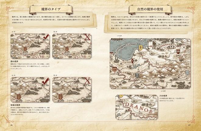 Fantasy-WorldMap-drawing-03