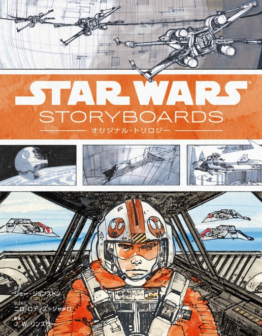 SWStoryboardsOrig_cover