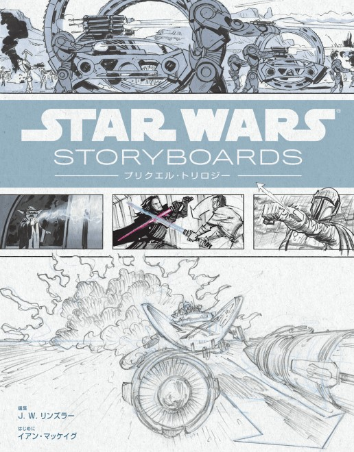 SWStoryboards_cover