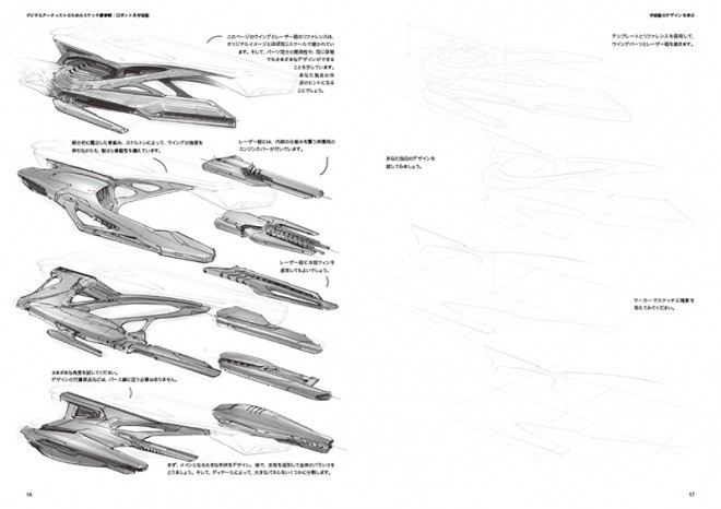 Sketch Workshop Robots  Spaceships 04