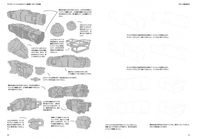 Sketch Workshop Robots  Spaceships 06