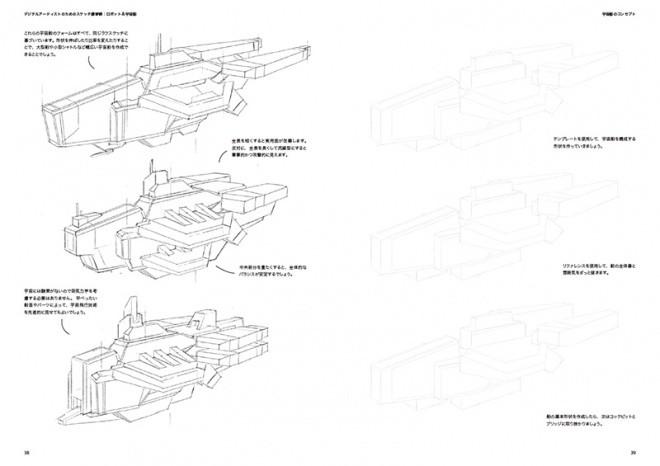 Sketch Workshop Robots  Spaceships 08