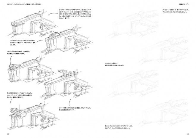 Sketch Workshop Robots  Spaceships 09