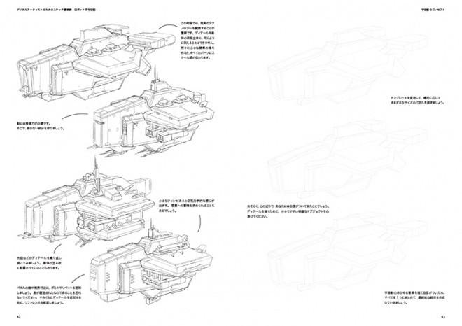 Sketch Workshop Robots  Spaceships 10