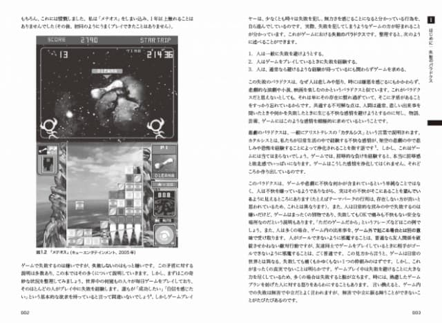 The Art of Failure jp 002