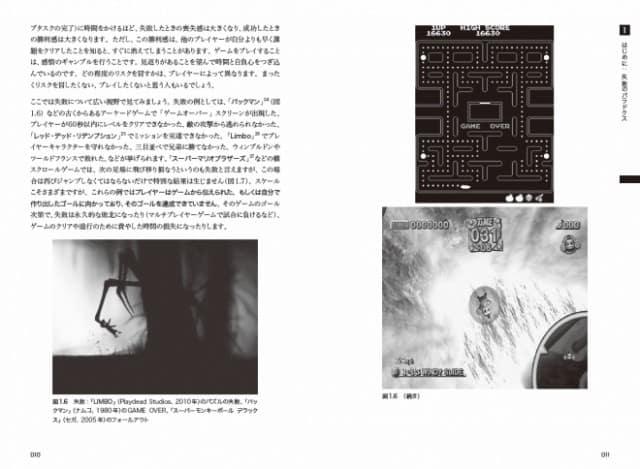 The Art of Failure jp 003