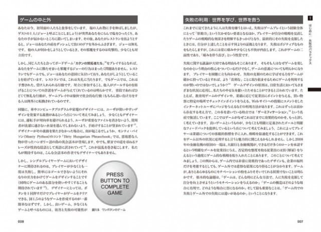 The Art of Failure jp 004