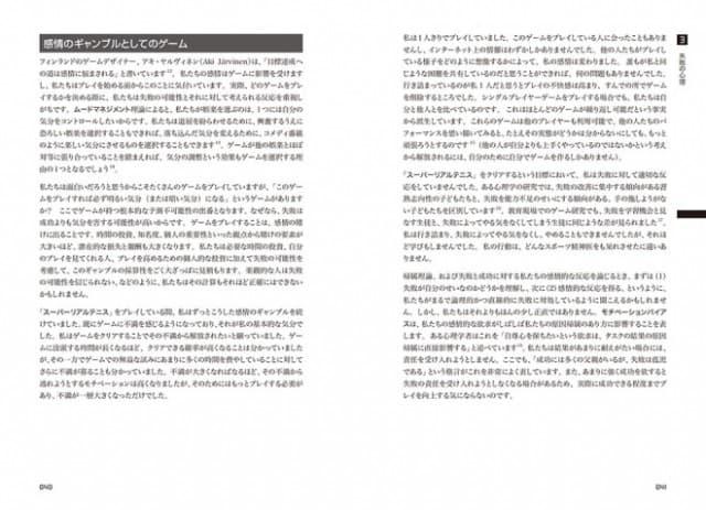 The Art of Failure jp 006