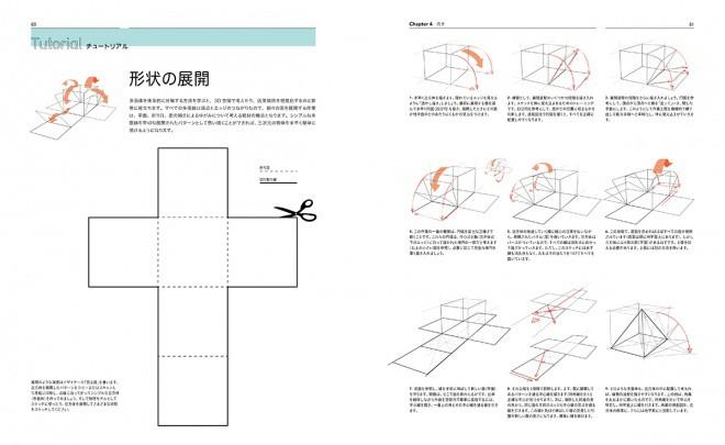 portfolio-skills-product-design-jp-06