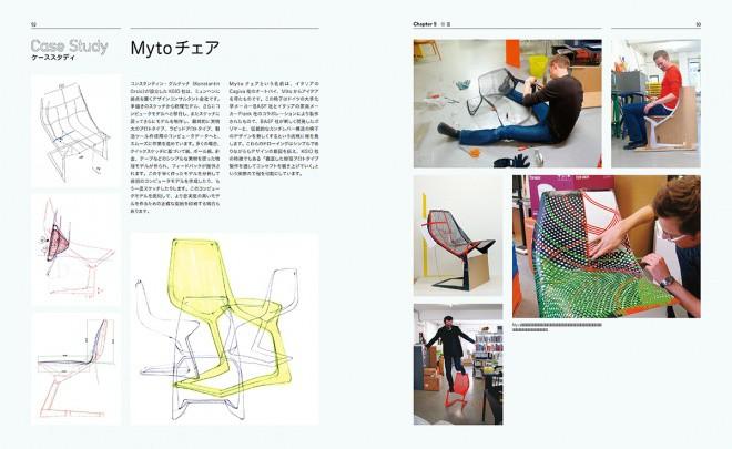 portfolio-skills-product-design-jp-07