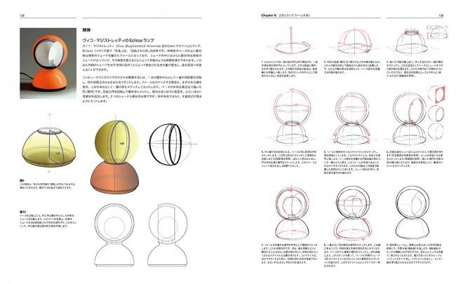 portfolio-skills-product-design-jp-10