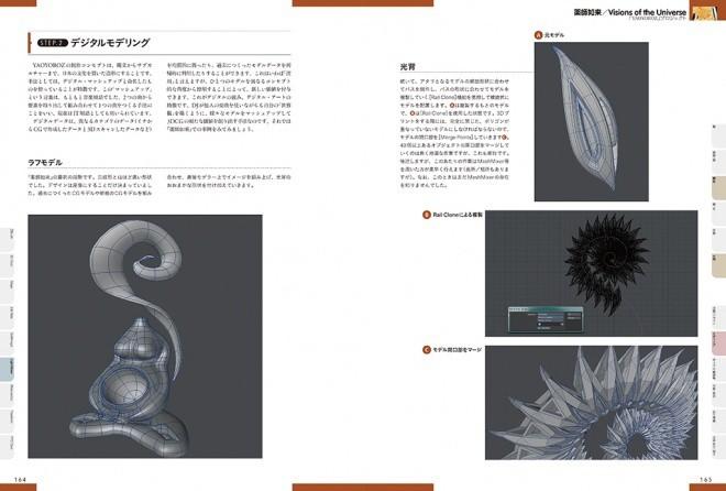 3DCG_3DPrint2016_008