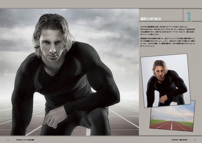 The Photoshop Workbook JP_sample_01