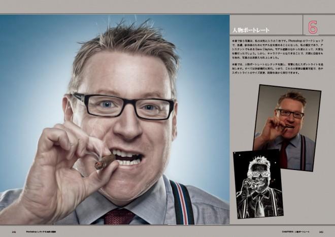 The Photoshop Workbook JP_sample_06