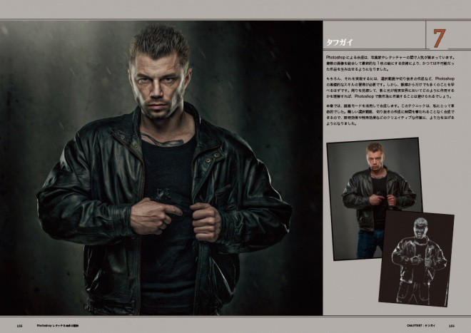 The Photoshop Workbook JP_sample_07