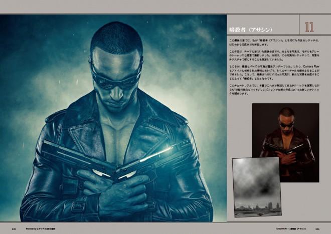 The Photoshop Workbook JP_sample_11
