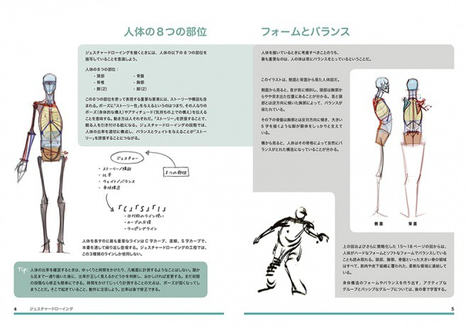 Figure Drawing jp 01