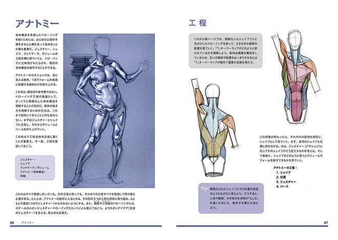Figure Drawing jp 05