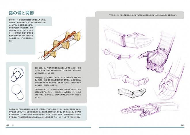 Figure Drawing jp 09