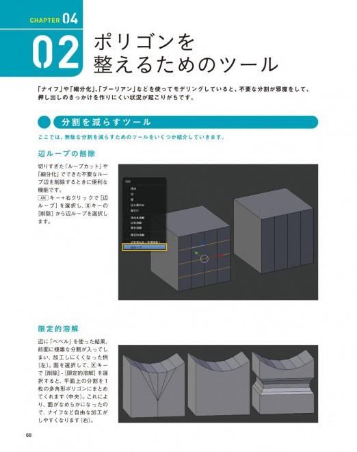 free-start-blender-cg-illust-book-001