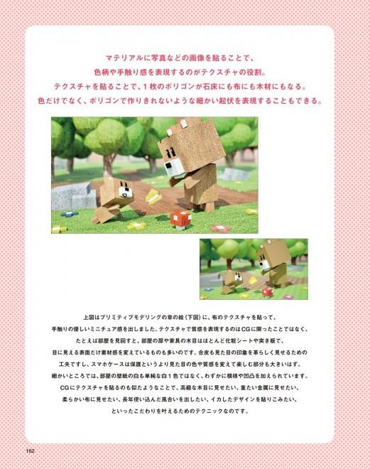 free-start-blender-cg-illust-book-002