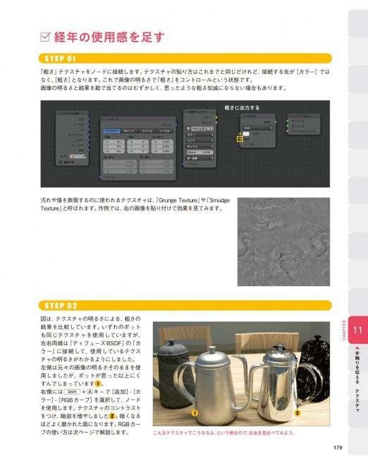 free-start-blender-cg-illust-book-003