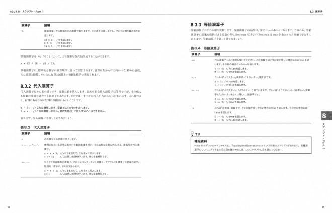 Unity24_004