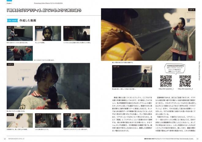 homemade-sf-book-mihon04