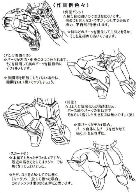 arukime01-robo-tips_-08b