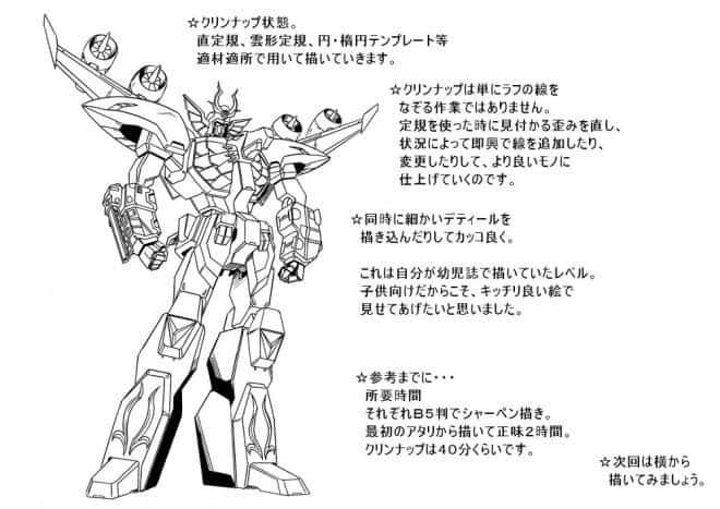 arukime01-robo-tips_-10c