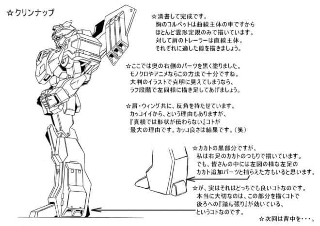 arukime01-robo-tips_-11c