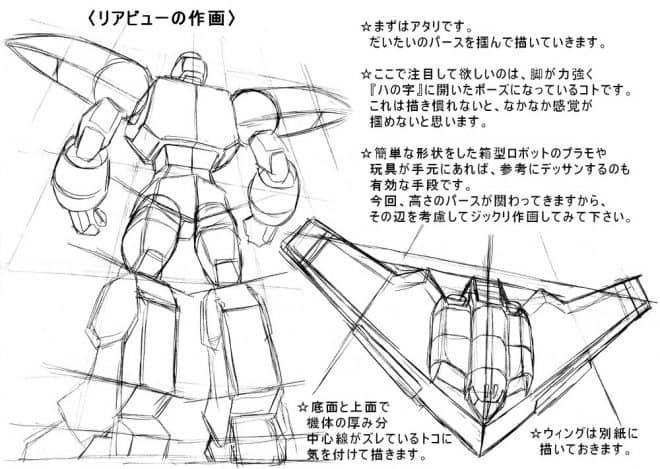 arukime01-robo-tips_-12a