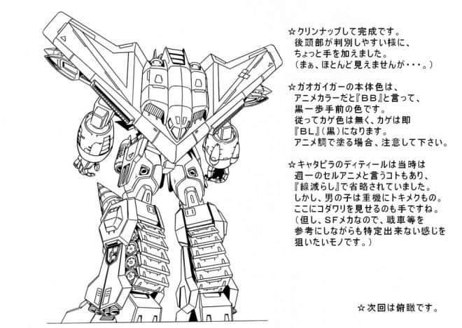 arukime01-robo-tips_-12d